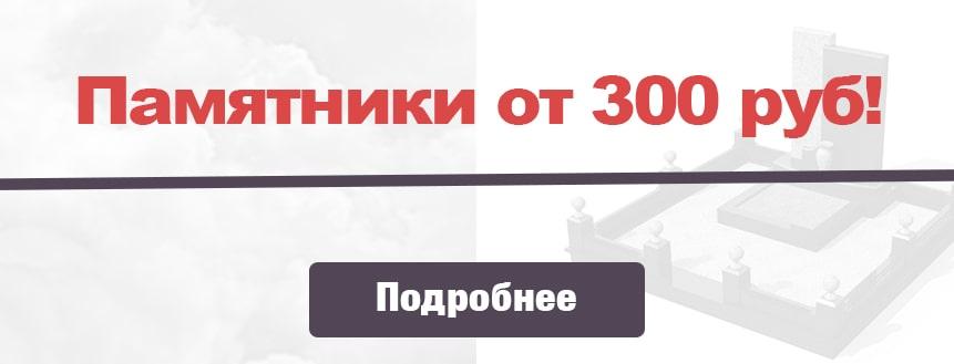 памятники от 300 руб