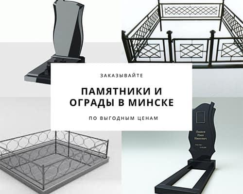 памятники и ограды в Минске