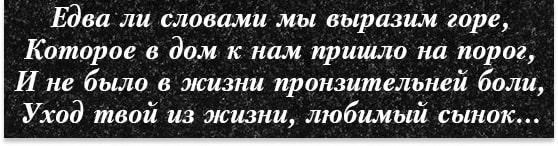 надписи мужу