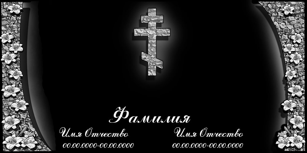 гравировка крестик и дата смерти